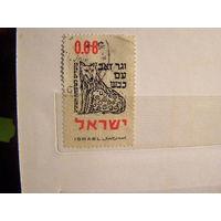 ИЗРАИЛЬ 1962 Еврейский Новый Год. Иллюстрация цитат из книги Исайи