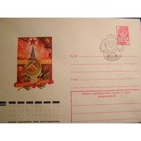 СССР 1977 ХМК СГ Москва Дни Киргизской ССР на ВДНХ 60 лет
