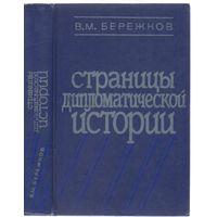 В.Бережков. Страницы дипломатической истории.