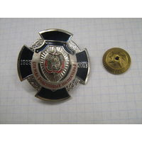 Служба участковых инспекторов (распродажа коллекции)