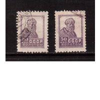 СССР-1925 (Заг.91) 2 м(оттенки цвета) гаш., с ВЗ, Золотой  Стандарт(1)