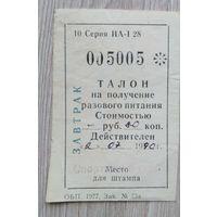 Талон на получ. разового питания. Минск. 1990 г. 015