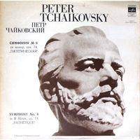 П.И. Чайковский, Симфония #6, Патетическая, LP 1973