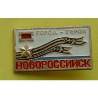 Новороссийск. 346.