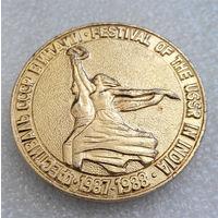 Значки: Фестиваль СССР в Индии, 1987 - 1988 г. (#0016)
