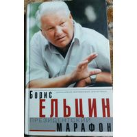 Ельцин Борис. Президентский марафон. /Размышления, воспоминания, впечатления/. 2000г.