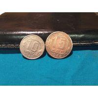 10 и 15 копеек 1948 года 7