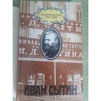 Русский предприниматель московский издатель Иван Сытин
