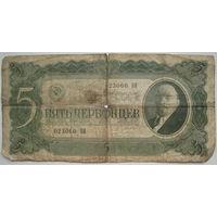 СССР 5 червонцев 1937 г.