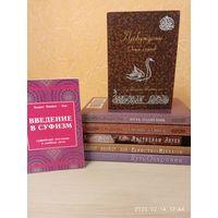 Комплект из 7 книг по Универсальному суфизму. Хазрат Инайят Хан, Пир Вилайят Инайят Хан.