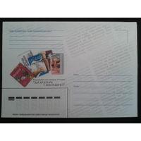 2006 не маркированный конверт Литература и мастацтва