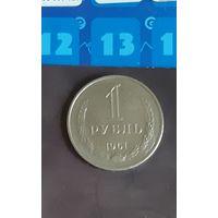 1 рубль 1961 года СССР.