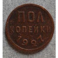 1/2коп 1927
