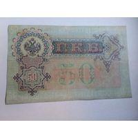 Россия 50 рублей 1899 год Коншин - Метц