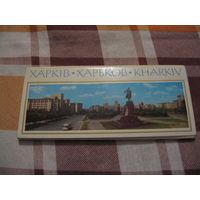 Харьков набор открыток (СССР. Украина 1971 год)