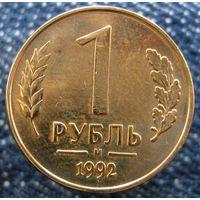 """W: Россия 1 рубль 1992 """"М"""" (цена за одну монету на выбор) МАГНИТНЫЕ (163)"""