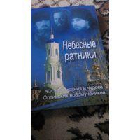 Небесные ратники. Жизнеописание и чудеса Оптинских новомученников