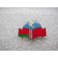 Знак Беларуско-Китайская дружба.