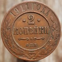 2 копейки 1911 С.П.Б.