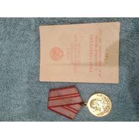 Юбилейная медаль 40 вооруженных сил СССР с документом