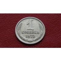 1 Копейка -1972- * -СССР- *-м.цинк-