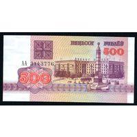 Беларусь 500 рублей 1992г. АА 3143776 - UNC