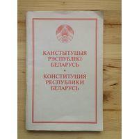 Канстытуцыя Рэспублікі Беларусь Конституция Республики Беларусь