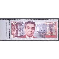 Армения наука космос Кочарянц