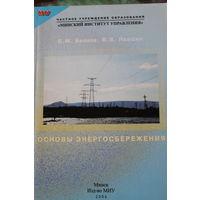 Основы энергосбережения. В.М. Беляев, В.В. Ивашин. УМК МИУ, 2004