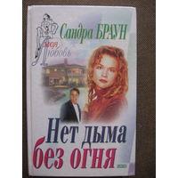 Сандра Браун / Нет дыма без огня / Роман