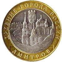 10 рублей - Дмитров