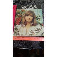 Журнал Мода 1985г.
