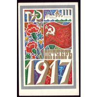 1973 год А.Любезнов Октябрь 1917 чист