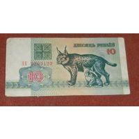 10 рублей 1992г. (АК 9209122)