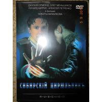 DVD Сибирский цирюльник