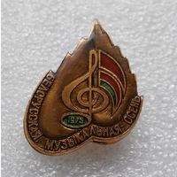 Значок. Белорусская музыкальная осень 1975 года #0287