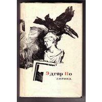 По Эдгар. Лирика. /Серия: Сокровища лирической поэзии/ 1976г.