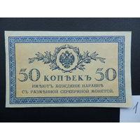 50 копеек 1915 года -- Царская Россия -- UNC