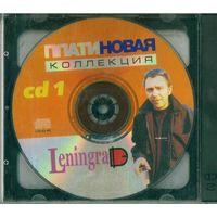 2CD Ленинград - Платиновая Коллекция