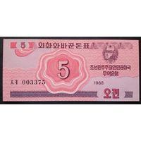КНДР 5 чон 1988 для соц. стран (P32) UNC