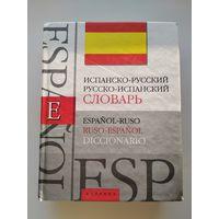 Испанско-русский. Русско-испанский словарь.