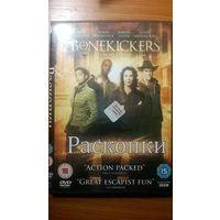 DVD диск Раскопки