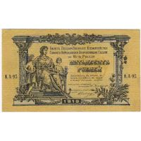 50 рублей 1919 год  Главное Командование Вооруженными силами на Юге России XF..