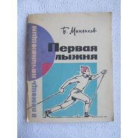 """Б.Миненков""""Первая лыжня"""",в помощь начинающим,1964 год"""