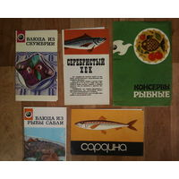Рецепты приготовления рыбных блюд-1977-1978-1981 года  СССР