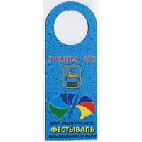 Стикер на бутылку к II Фестивалю национальных культур, Гродно, 1998 год