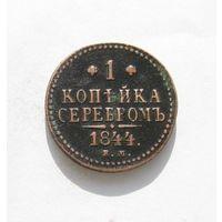 1 коп Серебром 1844 ЕМ
