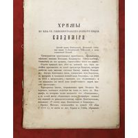 Храмы во имя св. равноапостольнаго Великаго князя Владимира 1896 год