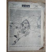 """Журнал ежемесячный """"Физкультура и спорт"""". Июнь 1948 г. СССР."""