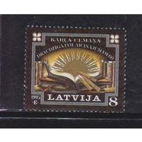 Латвия 1995 Книги**